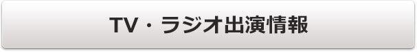 TV・ラジオ出演情報