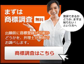 まずは商標調査無料 出願前に登録が可能かどうかを、弁理士が無料でお調べします。登録できるかどうか、まずは 知りたい!という方へ 商標調査はこちら