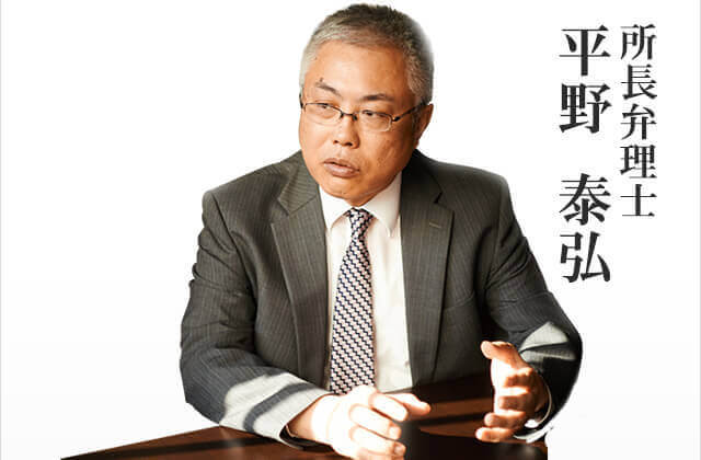 所長弁理士 平野 泰弘